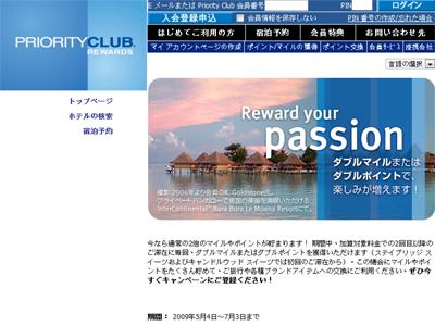 Reward your passion(ダブルマイルまたはダブルポイント)